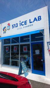 513かき氷研究所