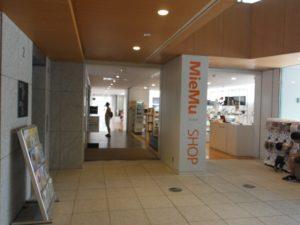 三重県総合博物館MieMu