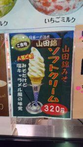 山田錦みそソフトクリーム