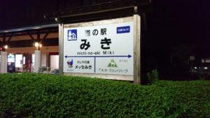 道の駅三木