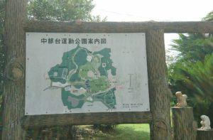 中部台運動公園案内図