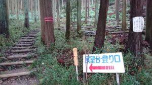 松阪森林公園登山道入口