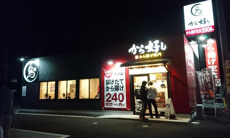 から好し松阪大黒田店