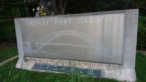 シドニー港公園
