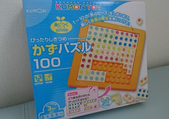 くもんかずパズル100