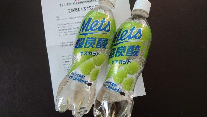 Met's超炭酸マスカット