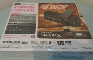 SN-SV40c スーパーナイト