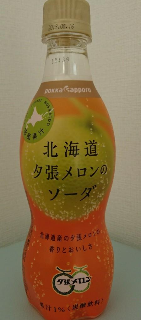 北海道夕張メロンのソーダ
