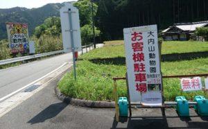 大内山動物園無料駐車場