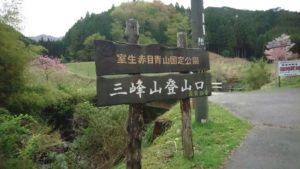三峰山登り口
