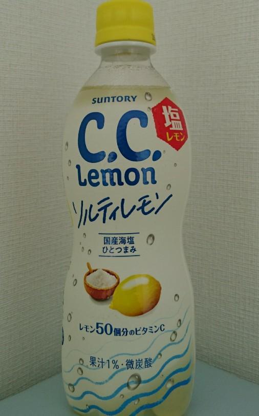 CCレモンソルティレモン