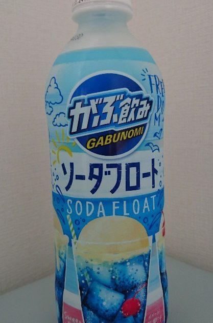 がぶ飲みソーダフロート