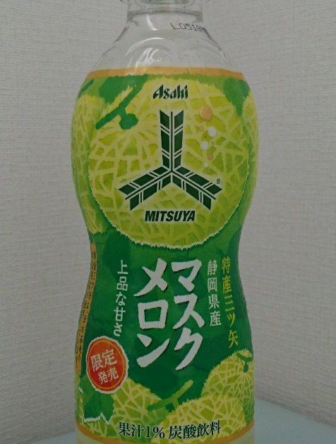 特産三ツ矢静岡県産マスクメロン