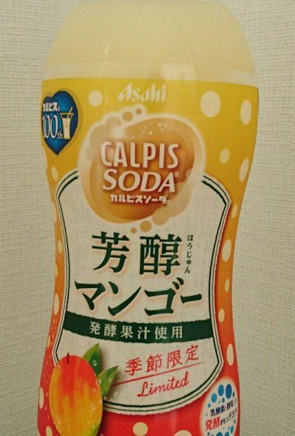 カルピスソーダ芳醇マンゴー