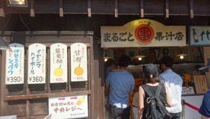 まるごと果汁店