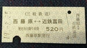 三岐鉄道ハード切符