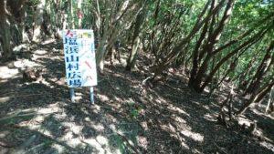 塩浜山村町広場避難路
