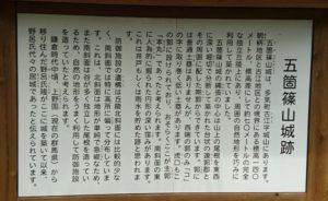 五箇篠山城址