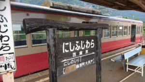 三岐鉄道西藤原駅