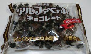 名糖アルファベットチョコレート