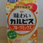 味わいカルピスフルーツミックス