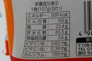 亀田の柿の種味焼そば