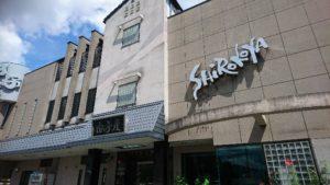 白子屋外観松阪市射和町にあるみたらしだんごが有名な和洋菓子店