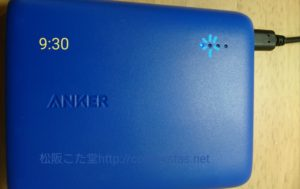 アンカー製モバイルバッテリー充電