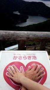かさらぎ池ハートの入江