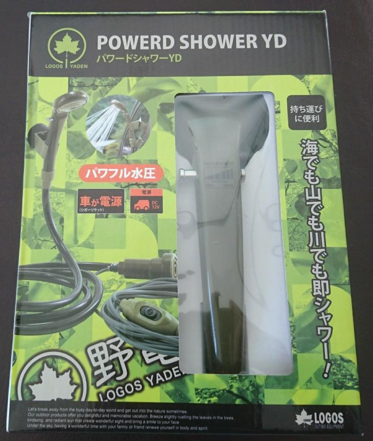 YDパワードシャワー