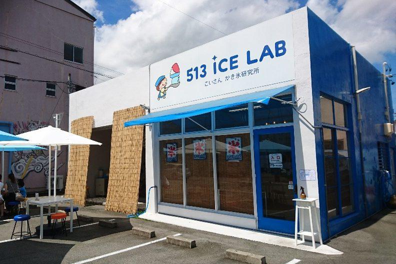 こいさんかき氷研究所