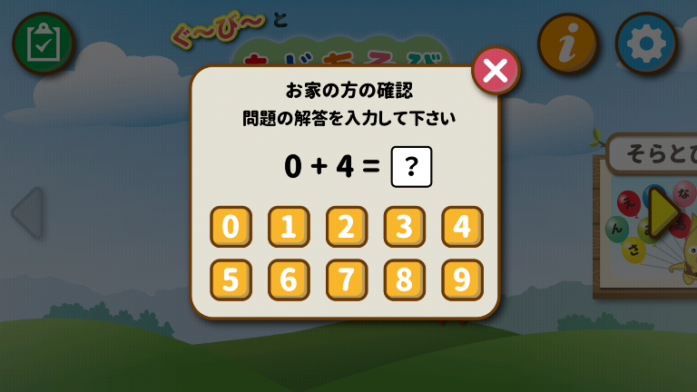 幼児用平仮名学習アプリ