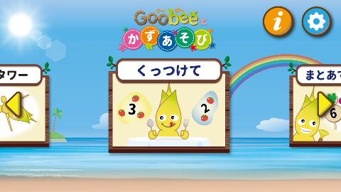 幼児用数字練習アプリGoobeeとかずあそび