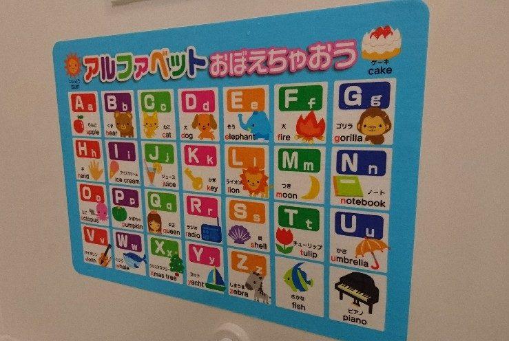 お風呂でアルファベット幼児