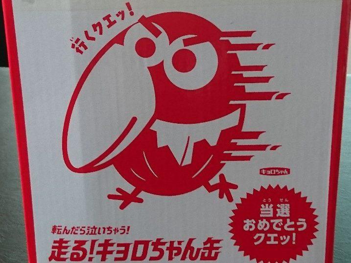 走るキョロちゃん缶