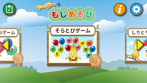 幼児用平仮名学習ソフト
