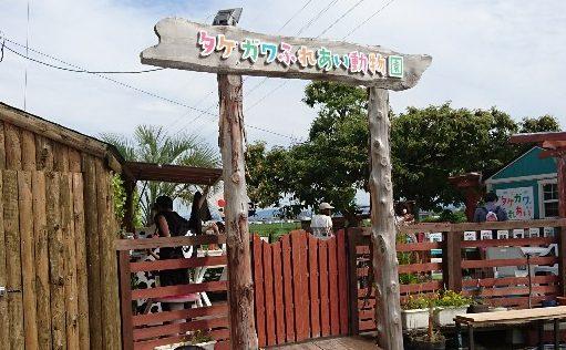 タケガワふれあい動物園