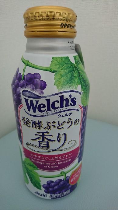 ヴェルチ発酵ぶどうの香り
