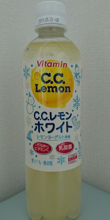 C.C.レモンホワイト