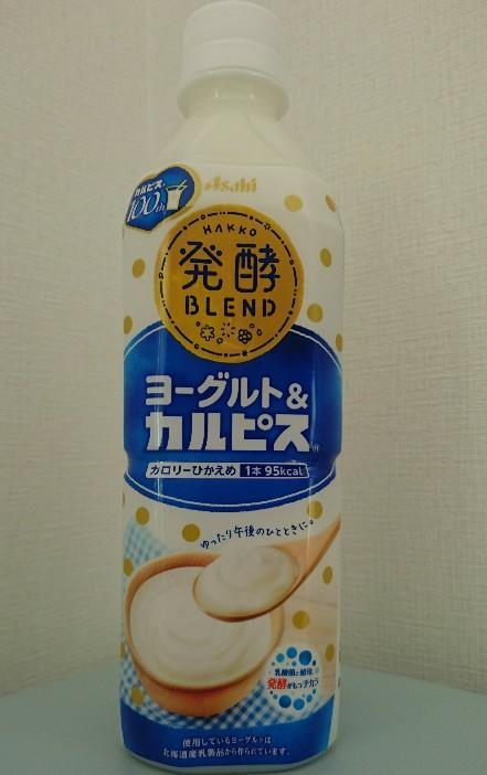 発酵BLENDヨーグルト&カルピス