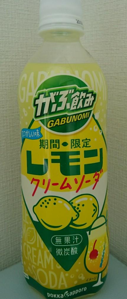 がぶ飲みレモンクリームソーダ
