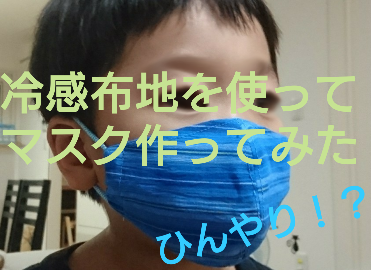 自作アイスコットンマスク