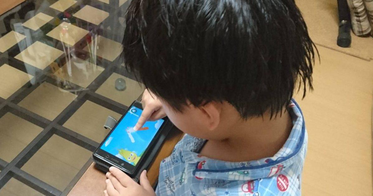 カタカナ練習アプリ